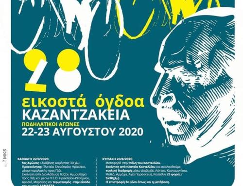 ΚΑΖΑΝΤΖΑΚΕΙΑ 22 & 23 Αυγούστου 2020