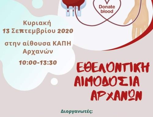 Εθελοντική Αιμοδοσία στις Αρχάνες
