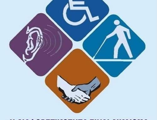 H αναπηρία δεν είναι ασθένεια